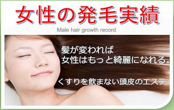 女性の髪は頭皮のエステで甦る