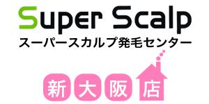 大阪で薄毛AGA・女性薄毛、発毛育毛はお任せ。大阪市新大阪の薄毛AGA対策、女性のびまん性脱毛症はスーパースカルプ直営店の新大阪店で薄毛改善。